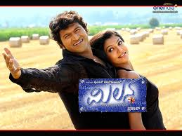 Milana Kannada movie mp3 song  download or online play