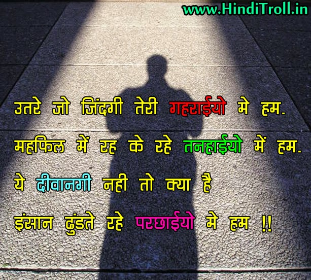Sad Hindi Status Wallpaper Utare jo Jindgi Teri i Sad