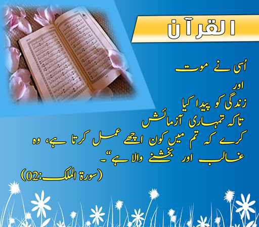 Quran sMs, Quran wallpapers, islamic sMs, islamic Wallpapers, Surat Al-Mulk, Surah-e-Mulk with Urdu Translation, surah mulk benefits, surah mulk with urdu translation, surah mulk transliteration, surah mulk arabic, surah mulk recitation,