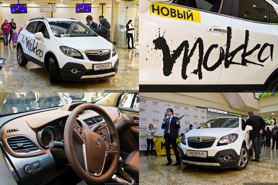 Презентация Opel Mokka в Саранске