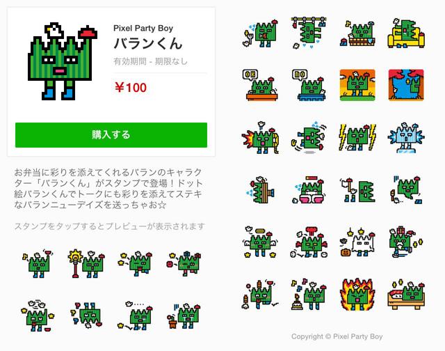 ドット絵LINEスタンプ第2弾「バランくん」Pixel Party Boy