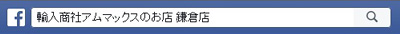 アムマックス鎌倉店 フェイスブック