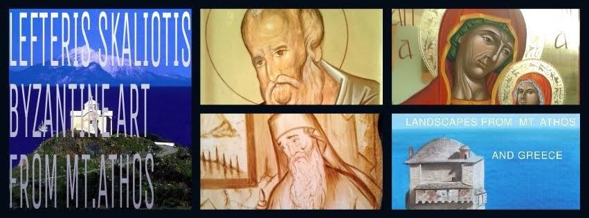 Византийского искусства с Афона