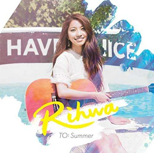 [Single] Rihwa – TO: Summer (2015.07.08/MP3/RAR)