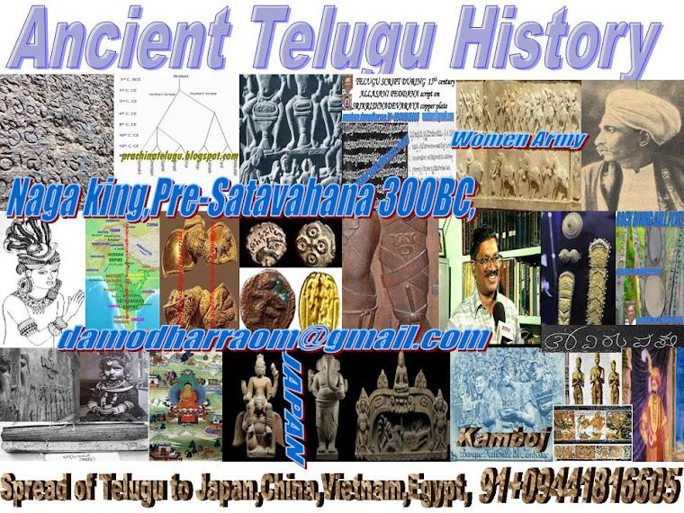 Prachina Telugu Bhasha Charitra,telugu antarjala sadassu,buddhism,prachinatelugu@gmail.com