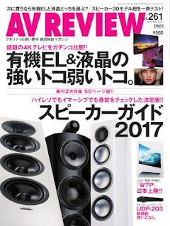 AVレビュー(AV REVIEW) 260号 2017-01-17
