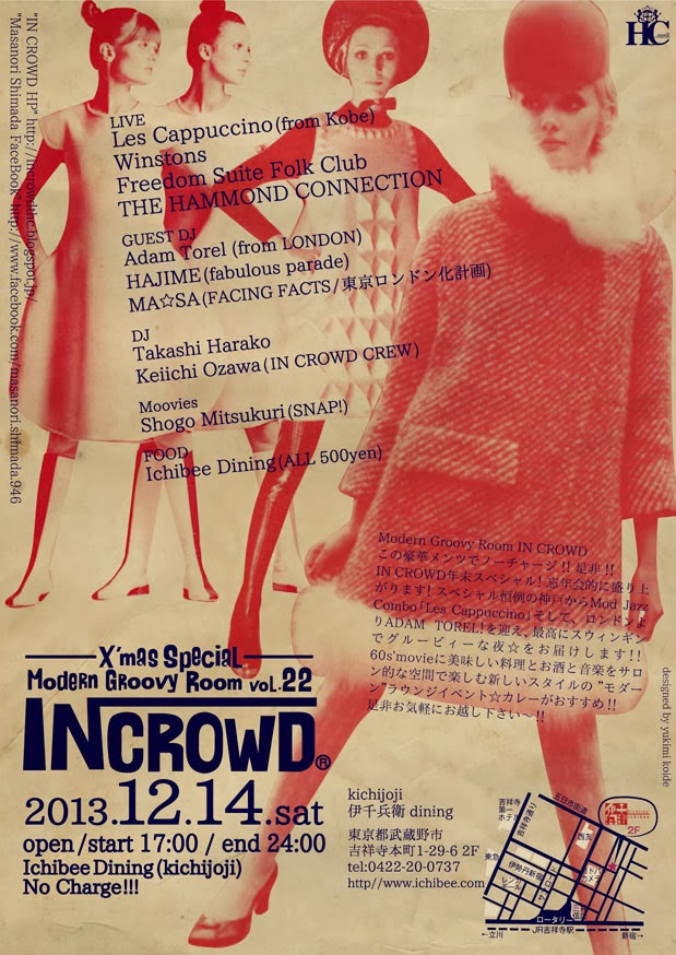 "12/14(土) IN CROWD Vol.22 ""X'mas Special"""
