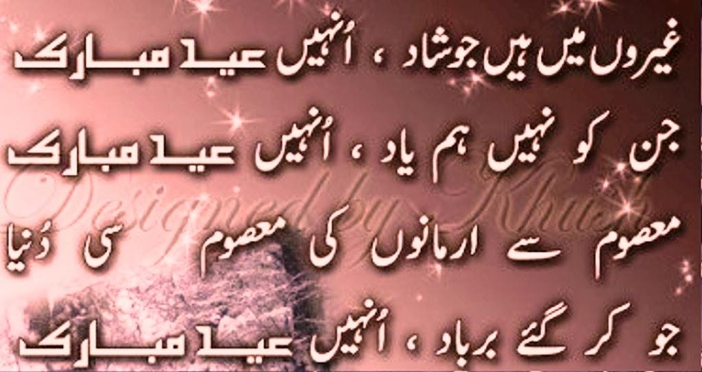 Urdu Romantic Poetry in two lines images 2 lines sms parveen ...