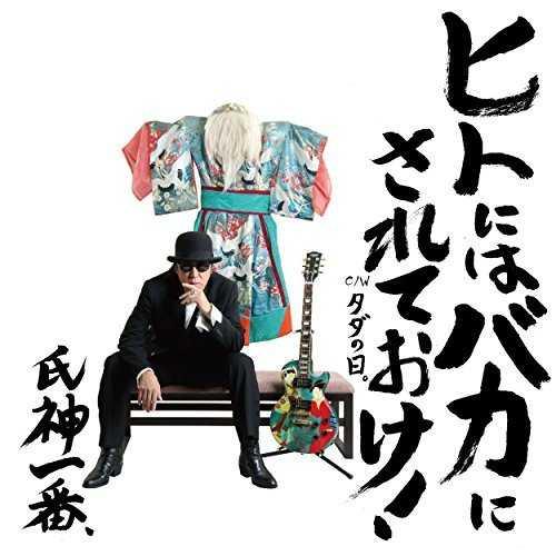 [MUSIC] 氏神一番 – ヒトにはバカにされておけ! (2015.01.28/MP3/RAR)