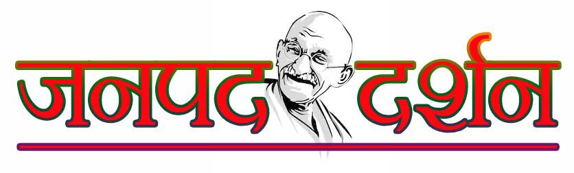 janpad darshan