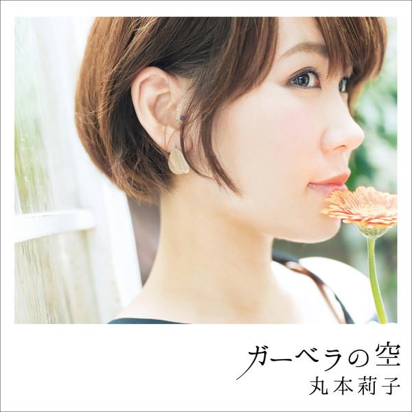 [Single] 丸本莉子 – ガーベラの空 (2016.08.24/MP3/RAR)