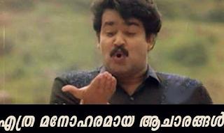 Ethra manoharamaaya aachaarangal Mohan Lal - Chitram comedy scene