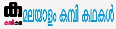 Malayalam Kambi Kathakal | മലയാളം കമ്പി കഥകള്