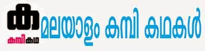 Malayalam Kambi Kathakal – അടിപൊളി മലയാളം കമ്പി കഥകള്