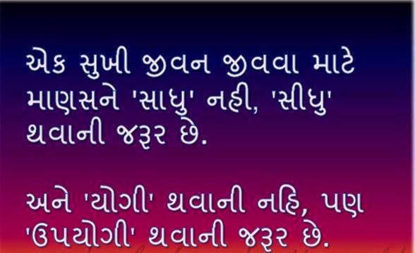 gujarati image shayari sms ki duniya
