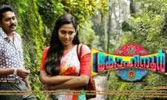 Kohinoor 2015 Malayalam Movie watch Online