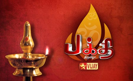 Bakthi Thiruvizha 07-08-2013 Vijay Tv