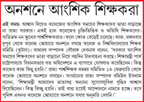West Bengal PTT & Guest Lecturers Related Latest News Published on The Telegraph 31st January 2015