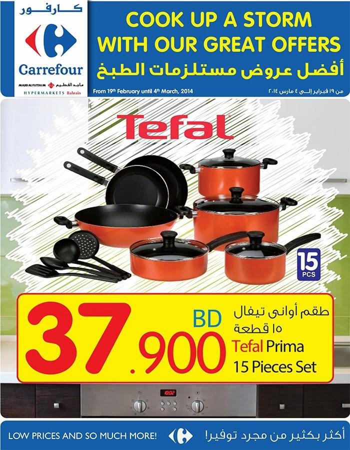 افضل عروض الطبخ فى كارفور البحرين فبراير 2014