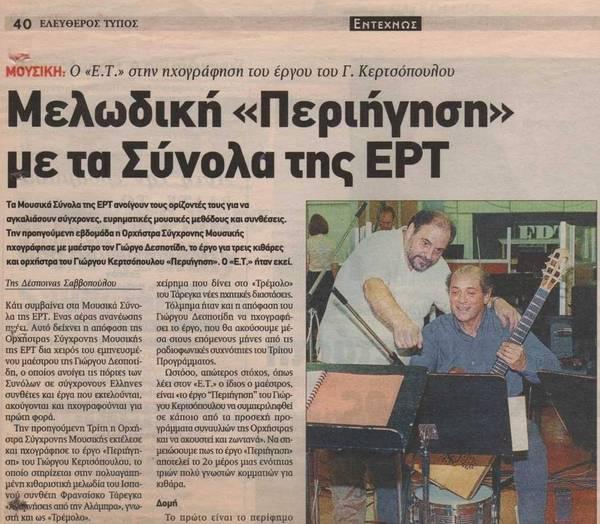 Eleftheros typos-Kertsopoulos-ERT-DESPOTISIS2