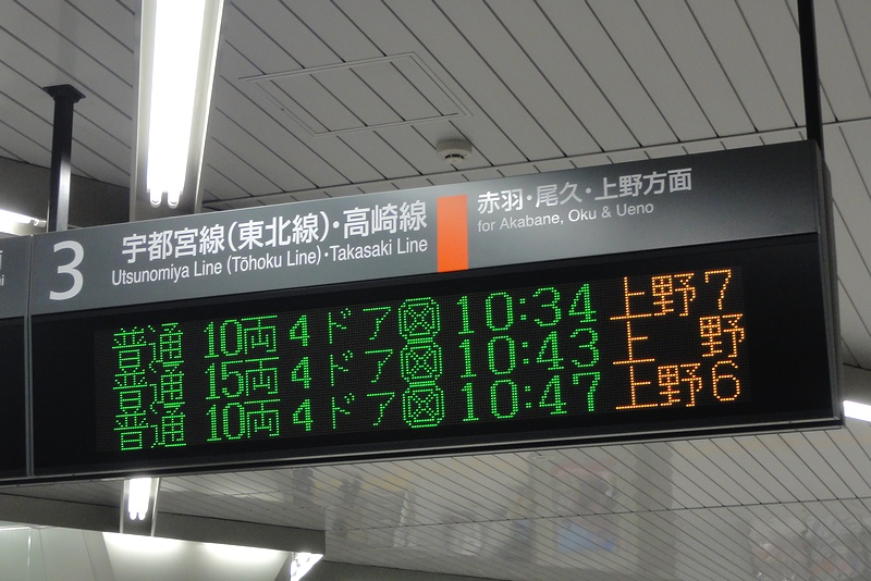 LED発車標 Wiki Blog: 湘南新宿ライン 浦和駅開業
