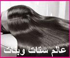 وصفات لتطويل الشعر القصير و زيادة كثافة الشعر الخفيف
