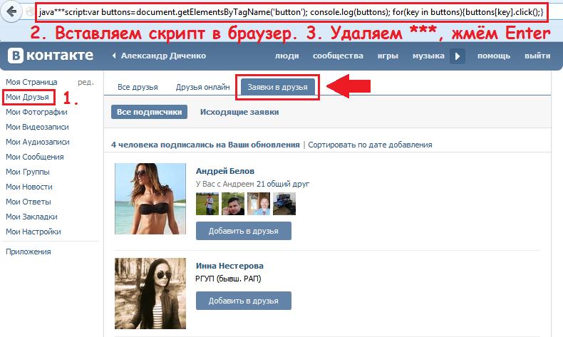 Вставляем скрипт Вконтакте