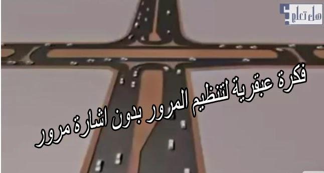 فكرة عبقرية لتنظيم المرور بدون اشارة مرور