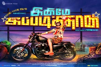 Watch Inimey Ippadithan (2015) DVDScr Tamil Full Movie Watch Online Free Download
