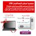 Vodafone : عرض فودافون USB بسعر 49 جنيه بس اون لاين