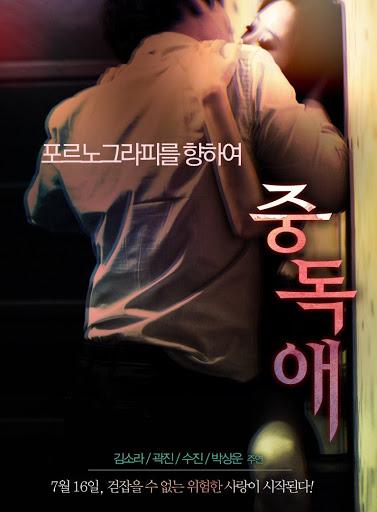 Addict Love (2014)