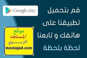 تطبيق موقع المستجد التربوي