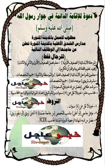 """وظائف مدرسين ومشرفين واداريين """" مدارس الخندق بالسعودية """" التقديم والتسجيل على الانترنت"""