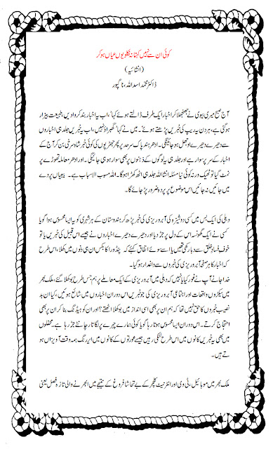Urdu article on Delhi rape case