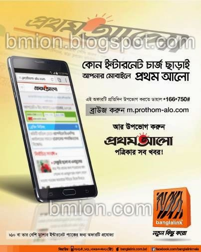 Banglalink-Prothom-alo-Free-Browsing-Offer