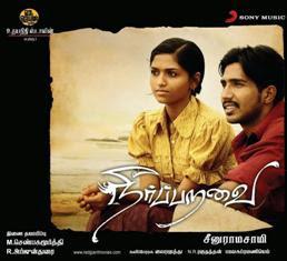 mp3 songs tamil