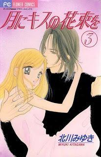 [北川みゆき] 月にキスの花束を 第01-03巻