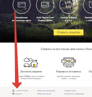Как найти техподдержку Яндекс Деньги