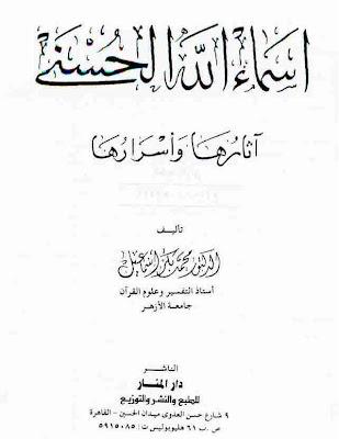 كتاب أسماء الله الحسنى آثارها وأسرارها - محمد إسماعيل pdf