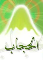 Wahai Muslimah, Untuk Apa Berjilbab