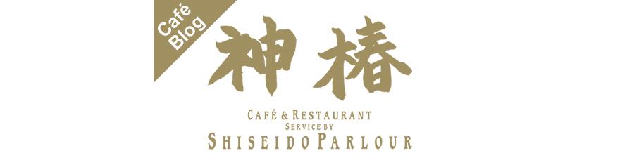神椿カフェ 公式ブログ