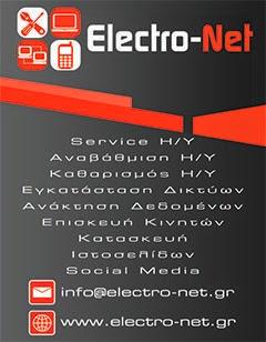 Electro-Net