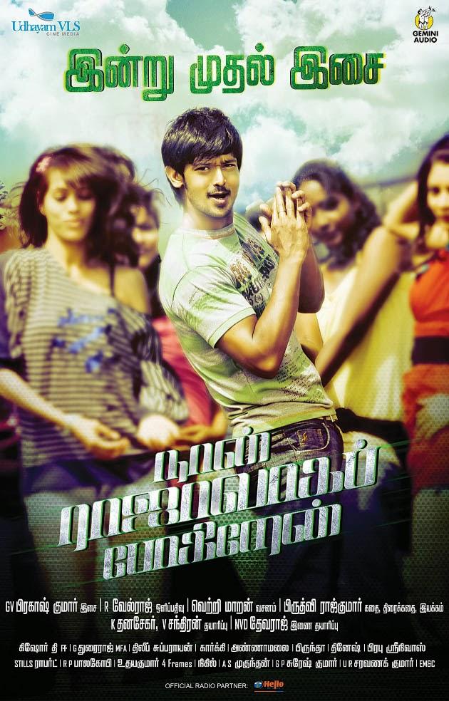 Lyric naan movie song lyrics : raja raja lyrics-naan rajavaaga pogiren tamil song lyrics ...