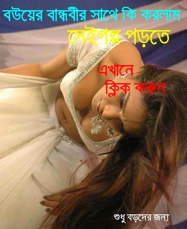 Jotil Choti Golpo