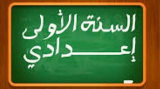 دروس التربية الإسلامية  للسنة الأولى اعدادي