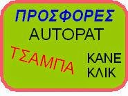 https://autopat5.skroutzstore.gr/shop/products