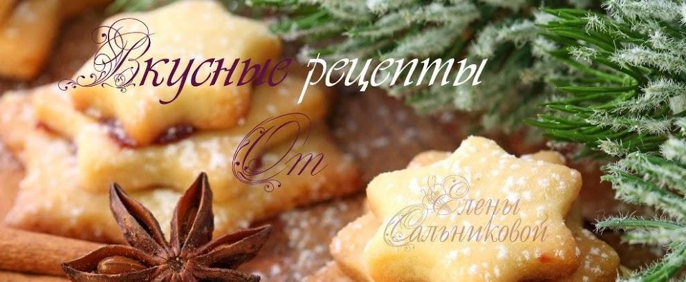 Мой кулинарный блог - * Вкусняшино *