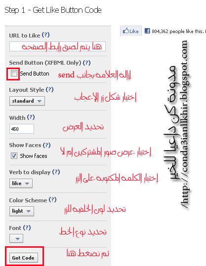 شرح إضافة زر أعجبنى وصندوق الإعجاب Like box,Like لصفحة ترحيب الفيس بوك أو منتداك بكل سهولة