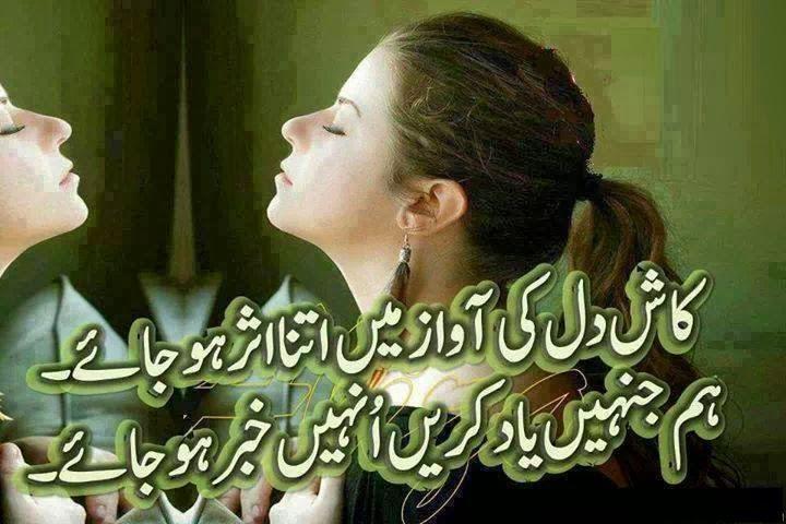 Sad Ghazals in Urdu Video Can Find Sad Urdu Ghazals