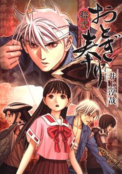 Otogi Matsuri 12 Volumes Complete